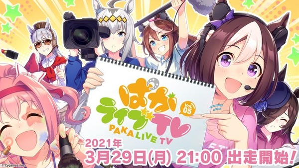 【速報】公式生放送「ぱかライブTV Vol.5」の出走者を発表 3月29日(月)21:00出走開始予定!のサムネイル画像