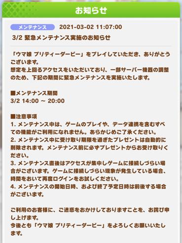スクリーンショット 2021-03-02 11.50.02