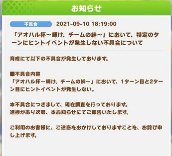 スクリーンショット 2021-09-10 20.04.39