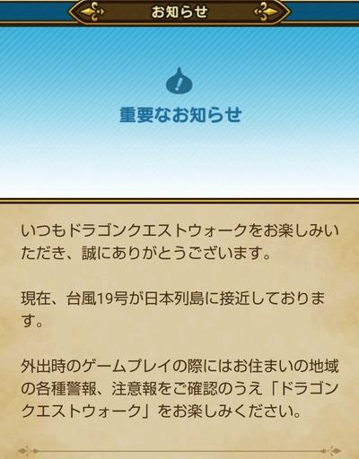 【ドラクエウォーク】台風19号が来るのに救済とかやらないの?のサムネイル画像