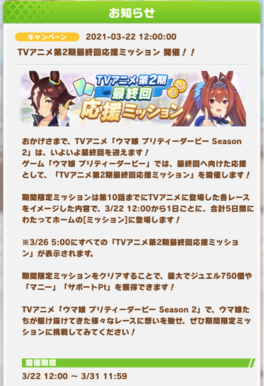 【ウマ娘】唐突な「アニメ最終回 応援ミッション」追加うおおおおお!!!のサムネイル画像