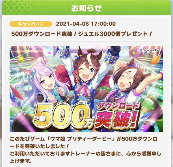 【速報】500万ダウンロード突破 ジュエル3000個プレゼントきたあああ!!!のサムネイル画像
