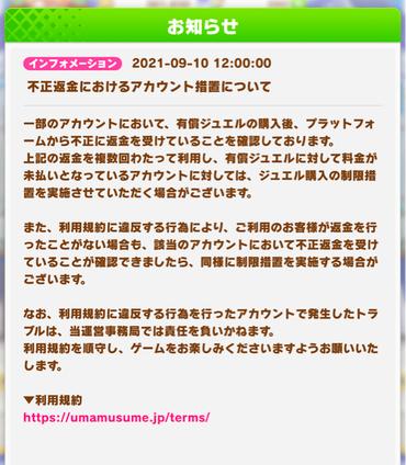 スクリーンショット 2021-09-10 12.03.56