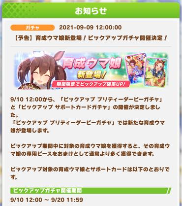 スクリーンショット 2021-09-09 12.01.37