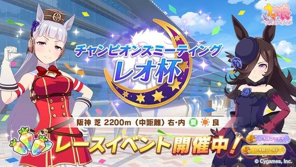【ウマ娘】「レオ杯」決勝が開幕!! みんなの結果まとめのサムネイル画像
