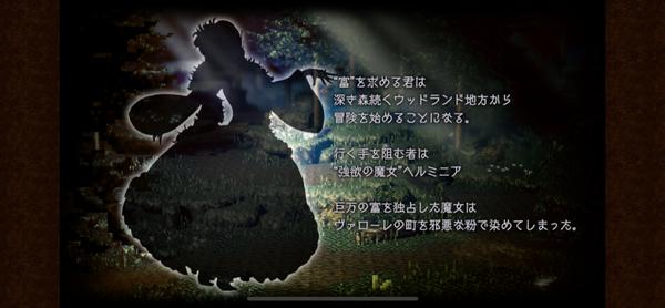 【オクトラ】これストーリーはクッソ面白いなのサムネイル画像