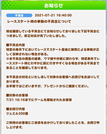 スクリーンショット 2021-07-21 16.54.46
