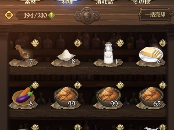 【グラクロ】アイテムボックスが味噌で圧迫されてるんだがのサムネイル画像