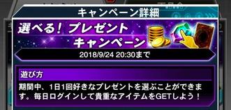 スクリーンショット 2018-09-13 10.28.06