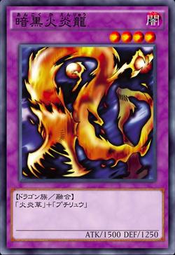 【遊戯王デュエルリンクス】「暗黒火炎龍」は「簡易融合」が実装されたときの為に確保しておきたいのサムネイル画像