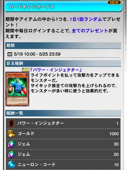 【デュエルリンクス】「カードめくりボーナス」は毎回カードが最後になるんだがのサムネイル画像