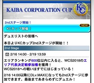 【速報】KCカップ2ndステージが開始&クロノス再訪は19日から&「マスター・ゲート・キー」の一時販売停止のサムネイル画像