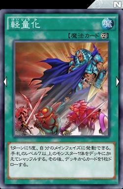 【遊戯王デュエルリンクス】「軽量化」は「カードトレーダー」より即効性があるよねのサムネイル画像