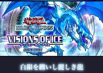 【速報】新ミニBOX「ヴィジョン・オブ・アイス」追加予告 「青氷の白夜龍」きたあああ!!!のサムネイル画像
