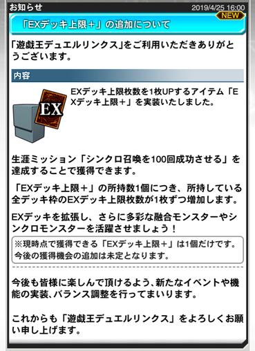 【デュエルリンクス】「EXデッキ上限+」の追加はよ!のサムネイル画像