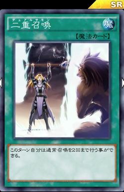 【遊戯王デュエルリンクス】「二重召喚」でサクリファイスが更に強化www
