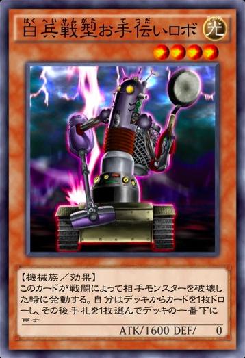 【遊戯王デュエルリンクス】「白兵戦型お手伝いロボ」より「カードトレーダー」のほうが使いやすいなのサムネイル画像