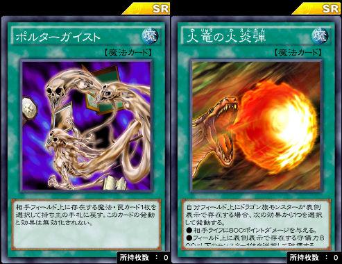 【遊戯王デュエルリンクス】カードトレーダーの新SRカード「ポルターガイスト」「火竜の火炎弾」は使える?のサムネイル画像