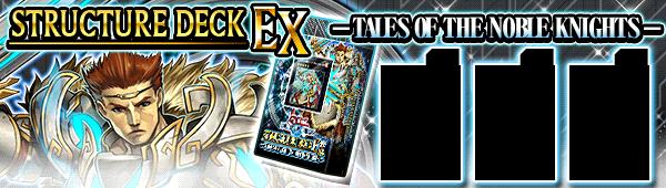 【速報】新ストラクEX「-TALES OF THE NOBLE KNIGHTS-」で「聖騎士」強化マジかよ!!!?のサムネイル画像