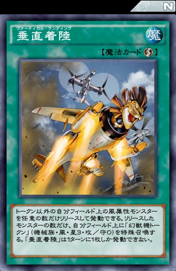 【遊戯王デュエルリンクス】「垂直着陸」のトークン特殊召喚はコストが大きすぎるのサムネイル画像
