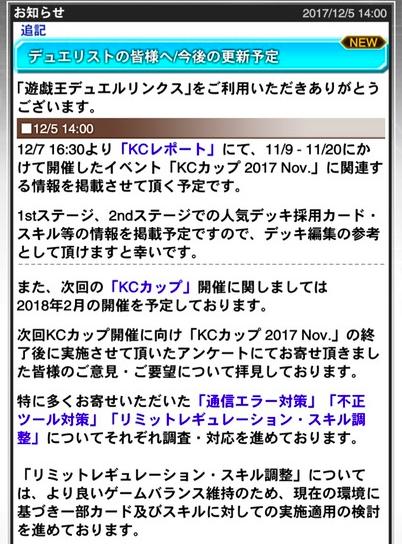【速報】KCレポートは12月7日に公開&次回「KCカップ」は2月開催予定 「リミットレギュレーション・スキル調整」も検討!のサムネイル画像