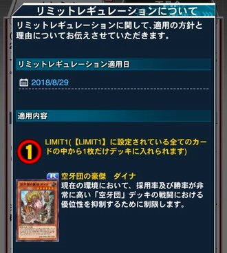 【速報】リミットレギュレーション&スキル変更の発表! 「空牙団」&「粉砕」逝ったあああ!!!?