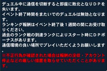 【遊戯王デュエルリンクス】『KCカップ』は切断対策がされてるぞ!のサムネイル画像