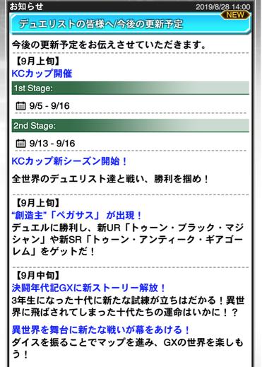 【速報】今後の更新予定を発表 9月下旬に大規模アップデートを実施!のサムネイル画像