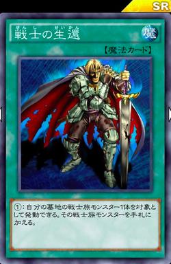 【遊戯王デュエルリンクス】「戦士の生還」は戦士族の優秀なサルベージカードだな!のサムネイル画像