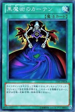 【デュエルリンクス】ブラックマジシャンの強化に必要なサポートカードは何?のサムネイル画像