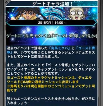 【速報】ゲートキャラに「海馬モクバ」と「ゴースト骨塚」が追加!
