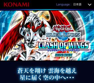【速報】第12弾ミニBOX「クラッシュ・オブ・ウィングス」の詳細発表 「空牙団」きたあああ!!!のサムネイル画像