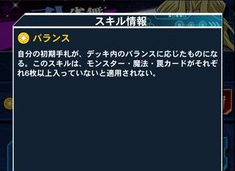 【デュエルリンクス】スキル「バランス」はまだまだ使える?