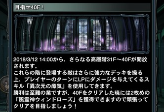 【デュエルリンクス】異次元の塔の「異次元の瘴気」ウザすぎwwwのサムネイル画像