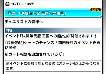 【速報】17日より「決闘年代記 王国への船出」が開催 新カード報酬も追加のサムネイル画像