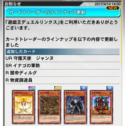 【速報】カードトレーダーに「守護天使 ジャンヌ」など4枚のカードが追加!のサムネイル画像