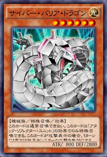 【遊戯王デュエルリンクス】「サイバー・バリア・ドラゴン」は攻撃表示限定で効果発動なのがツラいのサムネイル画像