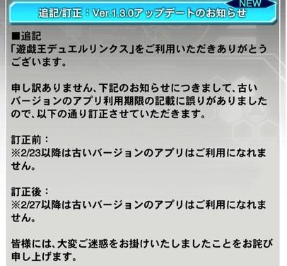 【デュエルリンクス】強制アップデート期限は2月27日まで