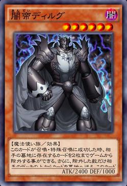 【デュエルリンクス】初の帝勢「闇帝ディルグ」がデュエリンに登場!のサムネイル画像