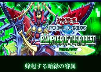 【速報】新ミニBOX「ランページ・オブ・ザ・フォレスト」は3月14日に登場!のサムネイル画像
