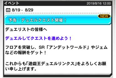 スクリーンショット 2019-08-16 17.36.20