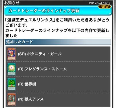 【速報】カードトレーダー更新 「ボタニティ・ガール」きたあああ!!!のサムネイル画像
