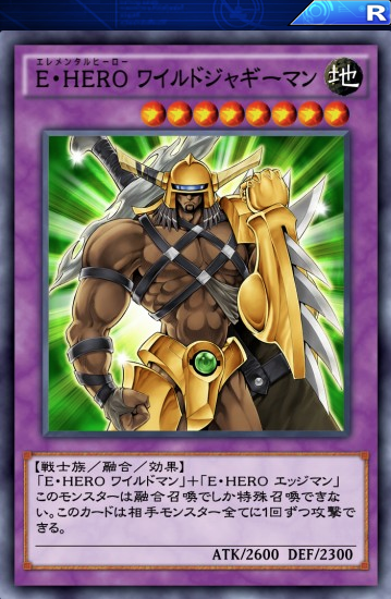 【遊戯王デュエルリンクス】「E・HERO ワイルドジャギーマン」の全体攻撃は優秀のサムネイル画像