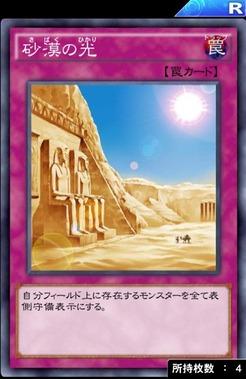 【遊戯王デュエルリンクス】「砂漠の光」はリバース効果発動など、使い方が色々で面白い!のサムネイル画像