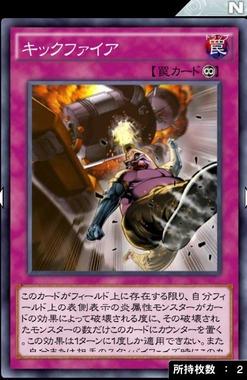 【遊戯王デュエルリンクス】「キックファイア」と「爆炎集合体 ガイヤソウル」のコンボが気持ちいい!のサムネイル画像