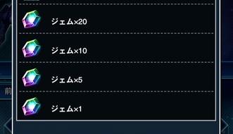 【デュエルリンクス】「デュエルカーニバル」はめっちゃジェムが稼げる神イベント!?のサムネイル画像