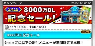 【速報】8000万DL記念セール!開催&感謝の500ジェムのサムネイル画像