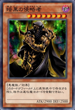 【デュエルリンクス】「暗黒の侵略者」は現環境でよく刺さるメタカードだなのサムネイル画像