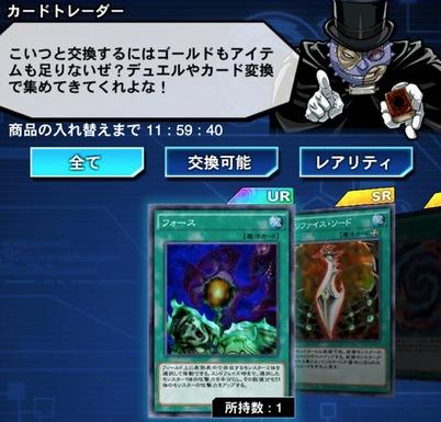 【遊戯王デュエルリンクス】カードトレーダーって12時間おきに商品入れ替えじゃないの?のサムネイル画像