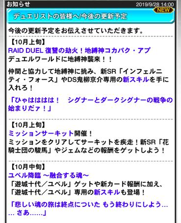 【速報】今後の更新予定を発表 新PvPイベント「ライディング・デュエル グランプリ」きたあああ!!!のサムネイル画像